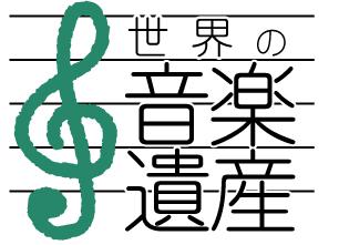 World Music Heritage